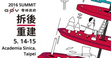 啥米零時政府_g0v_2016_summit_-_2016-03-01_23.40.32